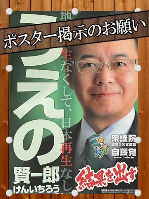上野賢一郎